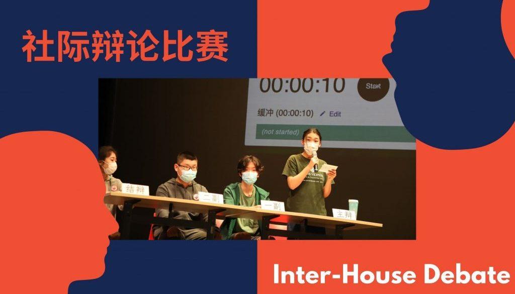 Chinese debate impressions